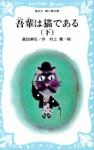 吾輩は猫である (下) (青い鳥文庫 69‐3) - Sōseki Natsume, Sōseki Natsume