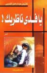 يا فدى ناظريك ! - Ghazi Abdul Rahman Algosaibi, غازي عبد الرحمن القصيبي