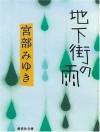 地下街の雨 [Chikagai no ame] - Miyuki Miyabe