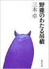 Nojika No Wataru Tsuribashi - Taku Miki