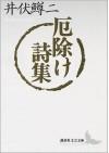 厄除け詩集 [Yakuyoke Shishū] - Masuji Ibuse