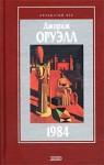 1984 (Двадцатый век) - Victor Golyshev, Anastasia Gryzunova, Larisa Bespalova, George Orwell