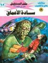 سادة الأعماق - نبيل فاروق
