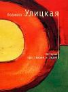 Истории про зверей и людей - Lyudmila Ulitskaya