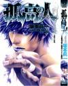 Kokou no Hito, Volume 4 - Shinichi Sakamoto, Shinichi Sakamoto