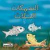 السمكات الثلاثة - أكاديميا