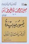 صور من حياة الصحابة - المجلد الثانى - عبد الرحمن رأفت الباشا