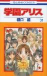 学園アリス 31 [Gakuen Alice 31] - Tachibana Higuchi