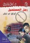 أوراق لم تنشر - نبيل فاروق