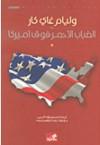 الضباب الأحمر فوق أمريكا - William Guy Carr, لميس فؤاد اليحيى, عماد إبراهيم عبده