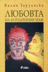 Любовта на 45-годишния мъж - Калин Терзийски