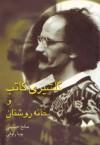 گلشیری كاتب و خانه روشنان - صالح حسینی, پویا رفوئی