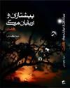 پیشتازان و اربابان مرگ-هفت - Nima Kohandani