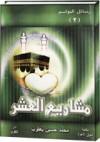 مشاريع العشر - محمد حسين يعقوب