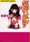 ジェリーインザメリィゴーラウンド 2 - Moyoco Anno, 安野モヨコ