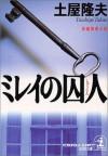 ミレイの囚人[Mirei no shiyuujin] - Takao Tsuchiya