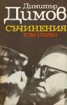 Поручик Бенц / Осъдени души (Съчинения в пет тома, #1) - Димитър Димов