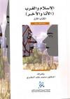 الإسلام و الغرب (الأنا و الآخر) - محمد عابد الجابري