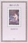 溺れる人魚 [Oboreru Ningyo] - Soji Shimada