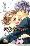 Strobe Edge, Vol. 10 - Io Sakisaka