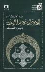 الهجرة إلى غير المألوف : ديوان قصص - عبد الحكيم قاسم