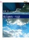 來自神的一句話 - Hiroshi Ogiwara, 荻原浩, 劉錦秀