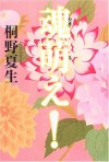 魂萌え! [Tamamoe!] Vol. 1 - Natsuo Kirino, 桐野 夏生
