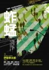 蚱蜢 - 伊坂幸太郎, 王華懋