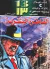 القاطرة البشرية - محمود سالم
