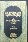 لباب الآداب - أبو منصور الثعالبي