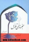 حنجرهی زخمی تغزل - حسین منزوی