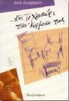 Και το χρυσάφι των κορμιών τους - Lily Zografou, Λιλή Ζωγράφου