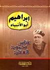 إبراهيم أبو الأنبياء - عباس محمود العقاد