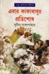 এবার কাকাবাবুর প্রতিশোধ - Sunil Gangopadhyay