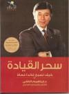 سحر القيادة - إبراهيم الفقي