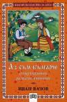 Аз съм българче - стихотворения, разкази, пътеписи - Иван Вазов