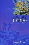 Полдень. XXII век - Arkady Strugatsky, Boris Strugatsky