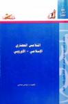 التلامس الحضاري الإسلامي - الأوروبي - إيناس حسني