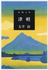 津軽 [Tsugaru] - Osamu Dazai, 太宰 治