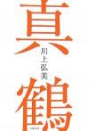 真鶴 [Manazuru] - Hiromi Kawakami, 川上弘美