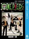 ONE PIECE モノクロ版 6 (ジャンプコミックスDIGITAL) (Japanese Edition) - Eiichiro Oda