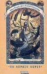 Το αχρείο χωριό (Μία σειρά από ατυχή γεγονότα, #7) - Lemony Snicket