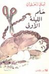 حلم الليلة الأولى - ليلى العثمان