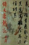 倚天屠龍記 (全8冊) (The Heaven Sword and the Dragon Sabre) - Jin Yong