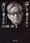 """""""Hanashite Kangaeru"""" To """"Kaite Kangaeru"""" - Kenzaburō Ōe"""