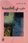 حب في العاصمة - وفاء عبد الرحمن