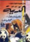 بستان المعلومات للفتية والفتيات: الدببة في خمسين سؤال وجواب - محمد غريب جودة