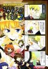 マジキュー4コマ うみねこのなく頃に - Magi-Cu Comics, Ryukishi07, アンソロジー