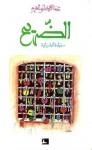 الضريح - عبد الغني أبو العزم