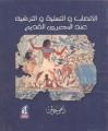 الألعاب والتسلية والترفيه عند المصري القديم - زاهي حواس